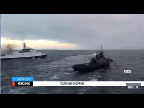 Росія відмовляється відпускати полонених моряків серед яких є двоє черкащан