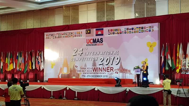 2019 12 08 UCMAS 24 е международные соревнования речь основателя профессора Дино Вонга