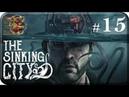 The Sinking City15 - Сделка с Дьяволом Прохождение на русскомБез комментариев