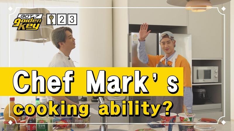 [GOT7 Golden key ep.23] Chef Mark's cooking ability?(마크쉐프의 요리 실력은?)