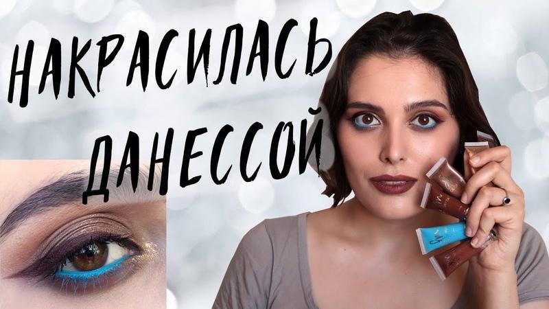 Видео СУПЕР-СТОЙКИЙ МАКИЯЖ!! НАКРАСИЛАСЬ ДАНЕССОЙ МАЙРИКС Danessa Myrics, Beautydrugs Mannequin смотреть онлайн