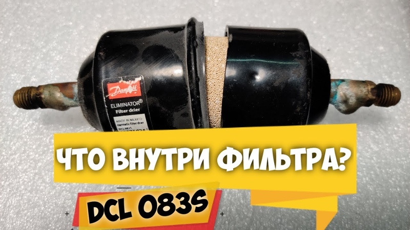Разбираем фильтр осушитель для холодильника DCL 063s