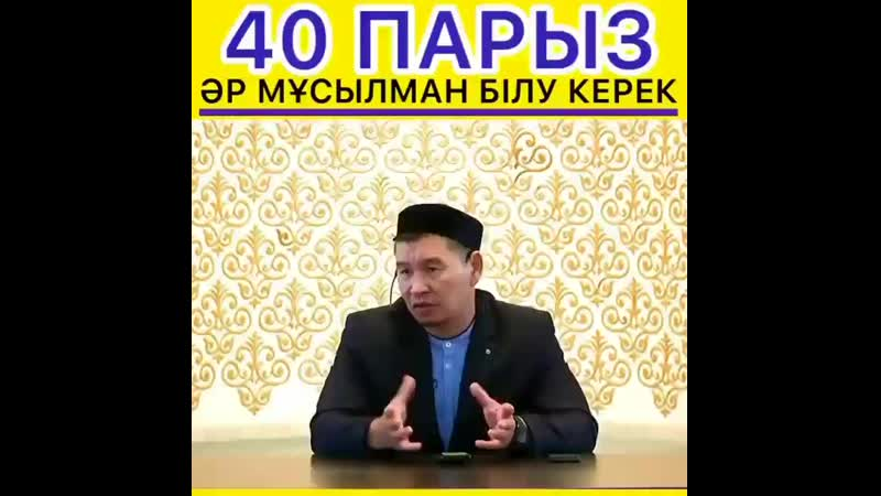 Əр мұсылман білу керек 40 парызAliUlmakhan арнасы