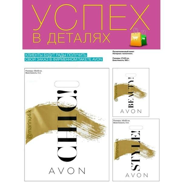 Как заказать пакеты от avon avon саратов каталог товаров