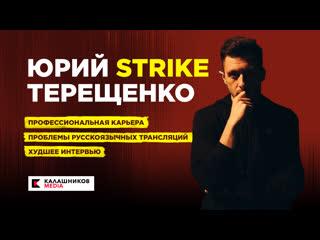 Два стула юрий strike терещенко про профессиональная карьера, проблемы русскоязычных трансляций и худшее интервью