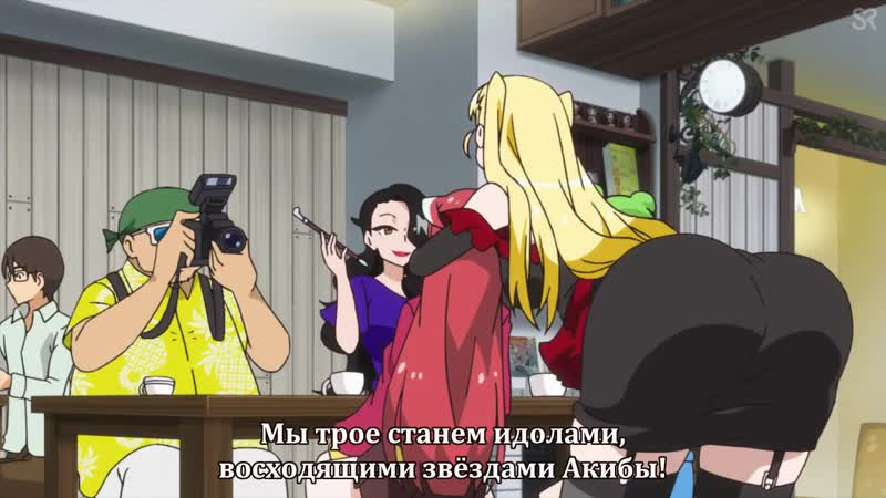 субтитры 3 серия Akiba s Trip The Animation Падение Акибы by cygnus Pshenica SovetRomantica