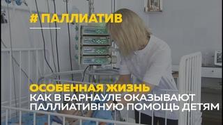 Паллиативная помощь детям в Барнауле | Где помогают неизлечимо больным