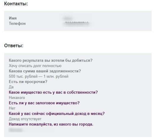 Кейс: Банкротство физ.лиц в Санкт-Петербурге, изображение №2