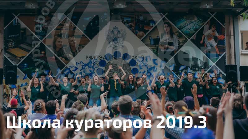 Школа кураторов 2019.3