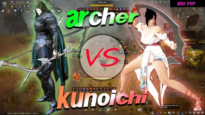 검은사막(BDO) 아처 VS 쿠노이치 (Archer vs Kunoichi pvp)
