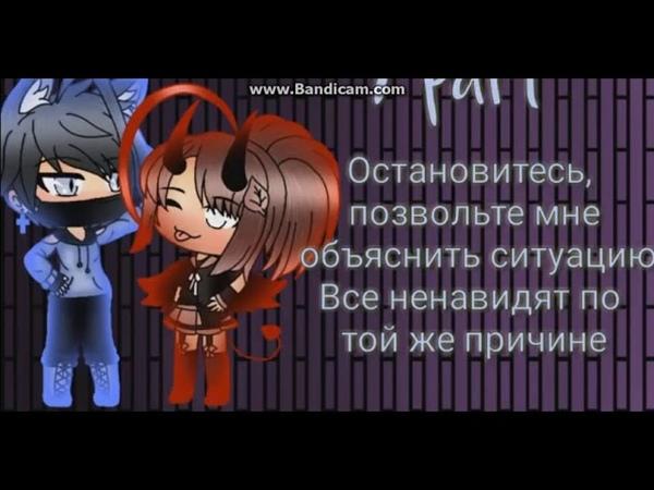 Map [Guys dont like me] с русским переводом ^