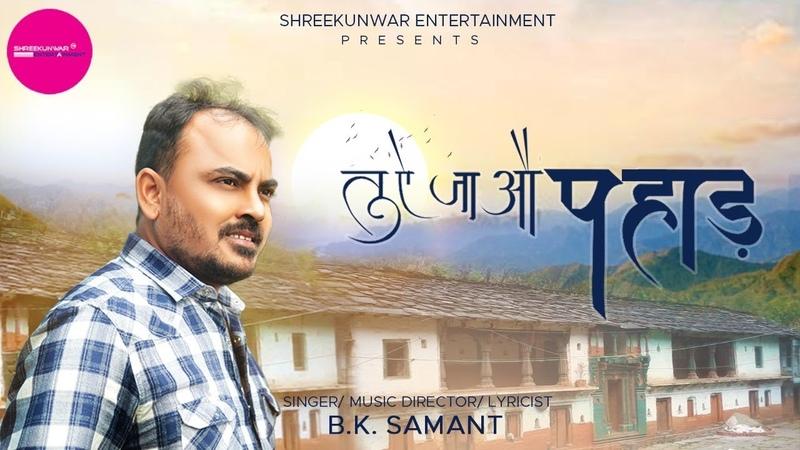 Tu Ae Ja Au Pahad I B K Samant I RJ Kaavya I Shreekunwar I New Kumauni Garhwali Music Video