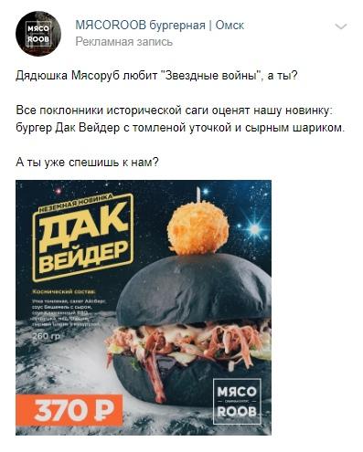 Кейс: открытие и продвижение бургерной «МЯСОROOB», изображение №23