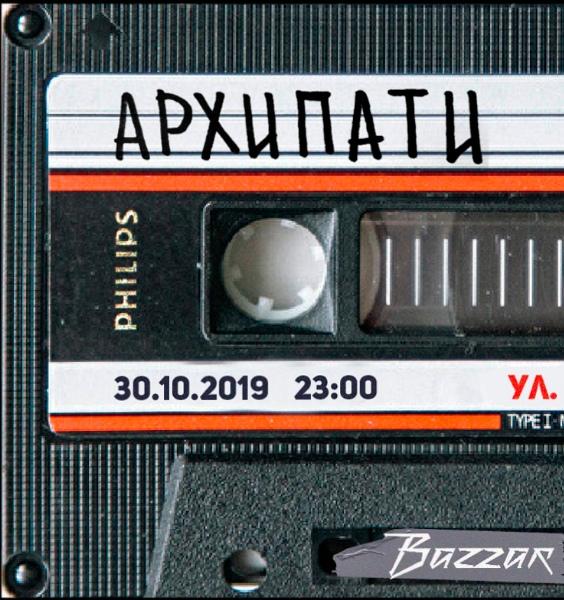 Афиша Казань Вечеринка '00 /АРХИПАТИ 2019/ 18+