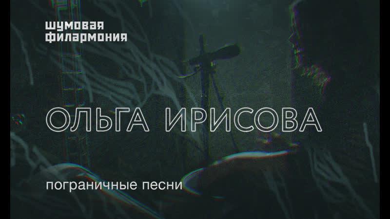Ольга Ирисова Пограничные песни Крещенский концерт в Шумовой филармонии