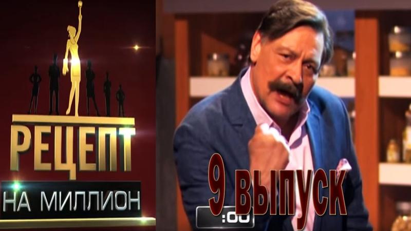 Рецепт на миллион Битва кулинаров Выпуск 9 шоу от 24 05 2014