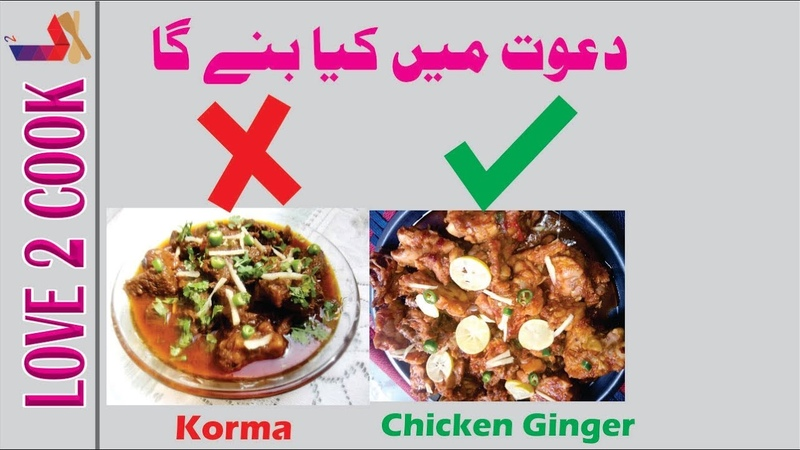 Party Hacks(Party Arrangements)-Tasty Cooking Recipes For Family In Urdu Hindi 2020