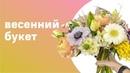 Собираем весенний букет с мимозой, тюльпанами и гиацинтами флористика для начинающих