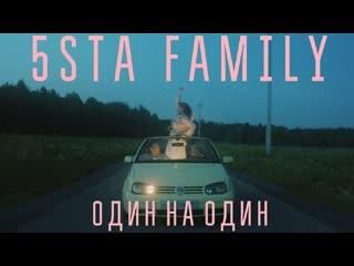 Премьера клипа! 5sta family один на один ()