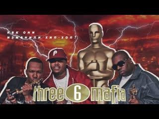 Как Three 6 Mafia научила всех делать рэп