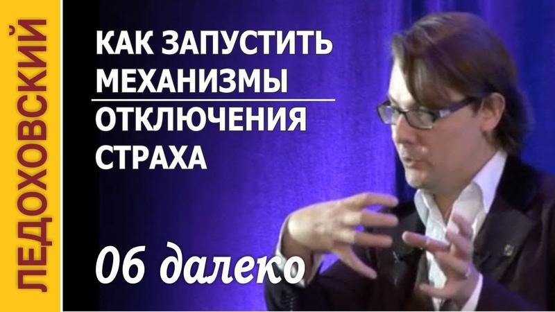 🌈 Как запустить механизмы отключения страха — 06 Игорь Ледоховский — Далеко за пределами Самогипноза