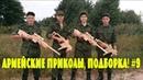 Армейские приколы, подборка! 9