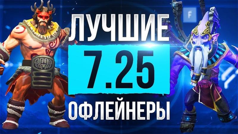 Кем Играть в Патче 7.25 Лучшие Офлейнеры 7.25!