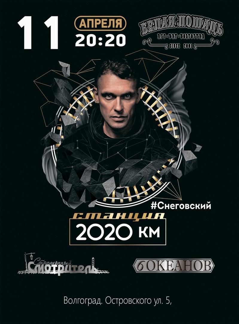 Афиша СНЕГОВСКИЙ/Волгоград/11.04/Юбилейный тур
