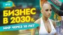 🔥ТОП БИЗНЕС ИДЕИ 2021-2030. Новое Оборудование для Малого Бизнеса. Бизнес идеи будущего