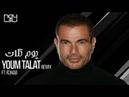 اغنية يوم تلات النسخة الجديدة مع ريهاب Amr Diab Youm Talat FT R3HAB