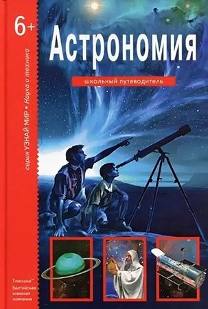 Книги к Дню науки, изображение №1