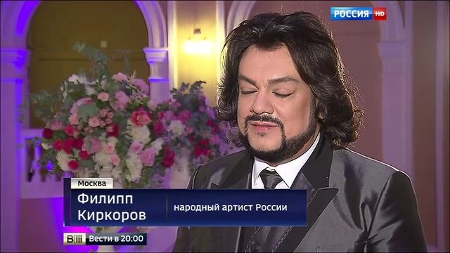 Вести в 20 00 От режиссера шоу Селин Дион Киркоров показал свое нас