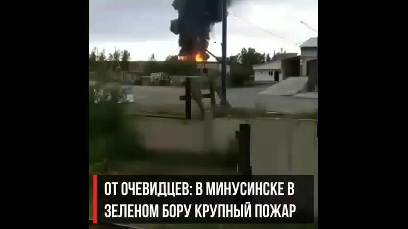 Крупный пожар произошёл в зелёном бору в Минусинске