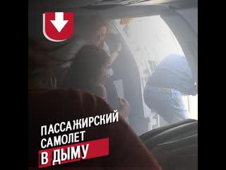 Сильное задымление на борту самолета british airways. видео из салона
