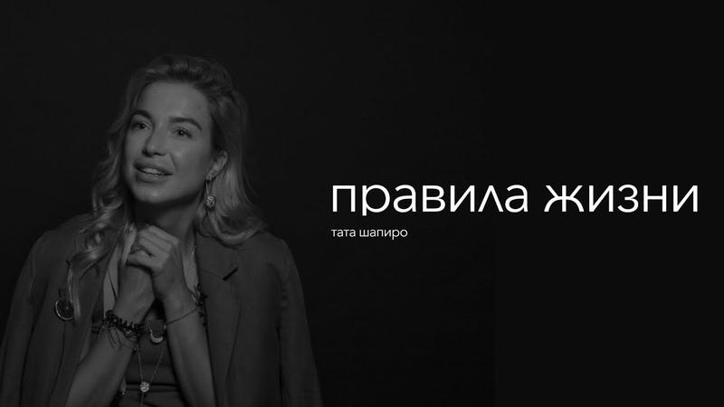 правила жизни Тата Шапиро телеведущая стилист ч 1