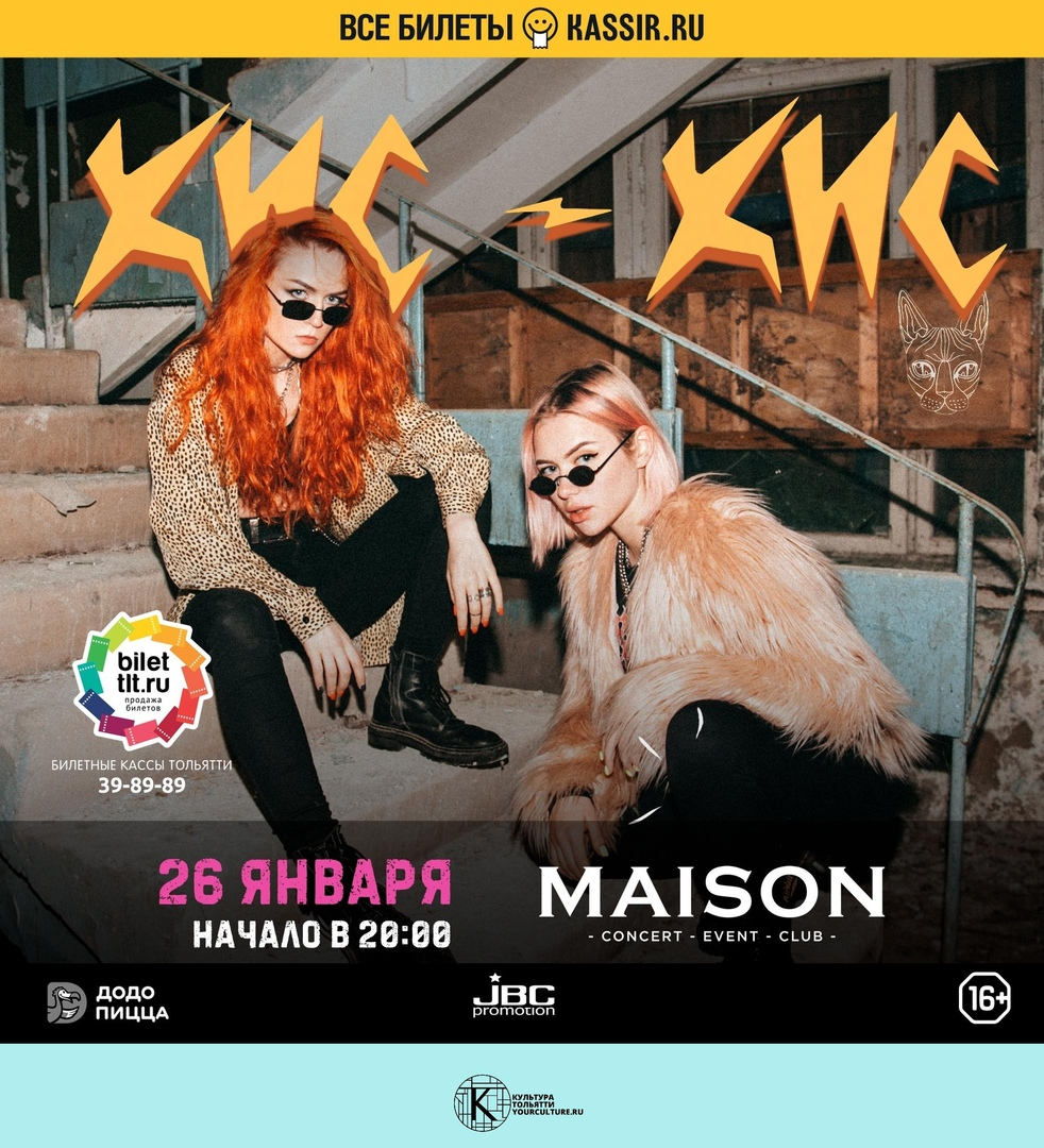 Кис-кис в Тольятти | MAISON