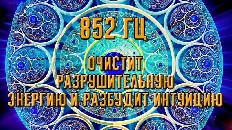 852 Гц - Очистит разрушительную энергию и разбудит интуицию