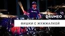 Drum Lessons (Drumeo) - Фишки с жужжалкой - Брайан Фрейзер-Мур. BKR