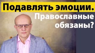 Подавлять ли эмоции Ответ православного психолога