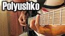 Polyushko-polye (Guitar Cover   Metal version) - Полюшко-поле (Метал версия)