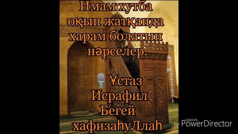 ➖Имам хутба оқып жатқанда харам болатын нәрселер 🎙Ұстаз Исрафил Бегей xафизаһуллаһ