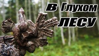 НЕ БИТЫЙ ЛЕСНОЙ ХУТОР..!!