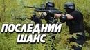 БОЕВИК ВЗОРВАЛ ИНТЕРНЕТ! Последний шанс Русские боевики, кино новинки, детективы hd