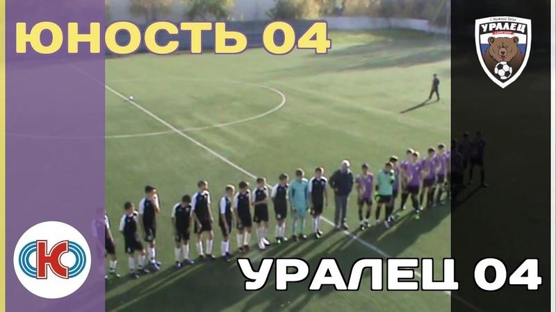 Юность 04 0:1 Уралец 04