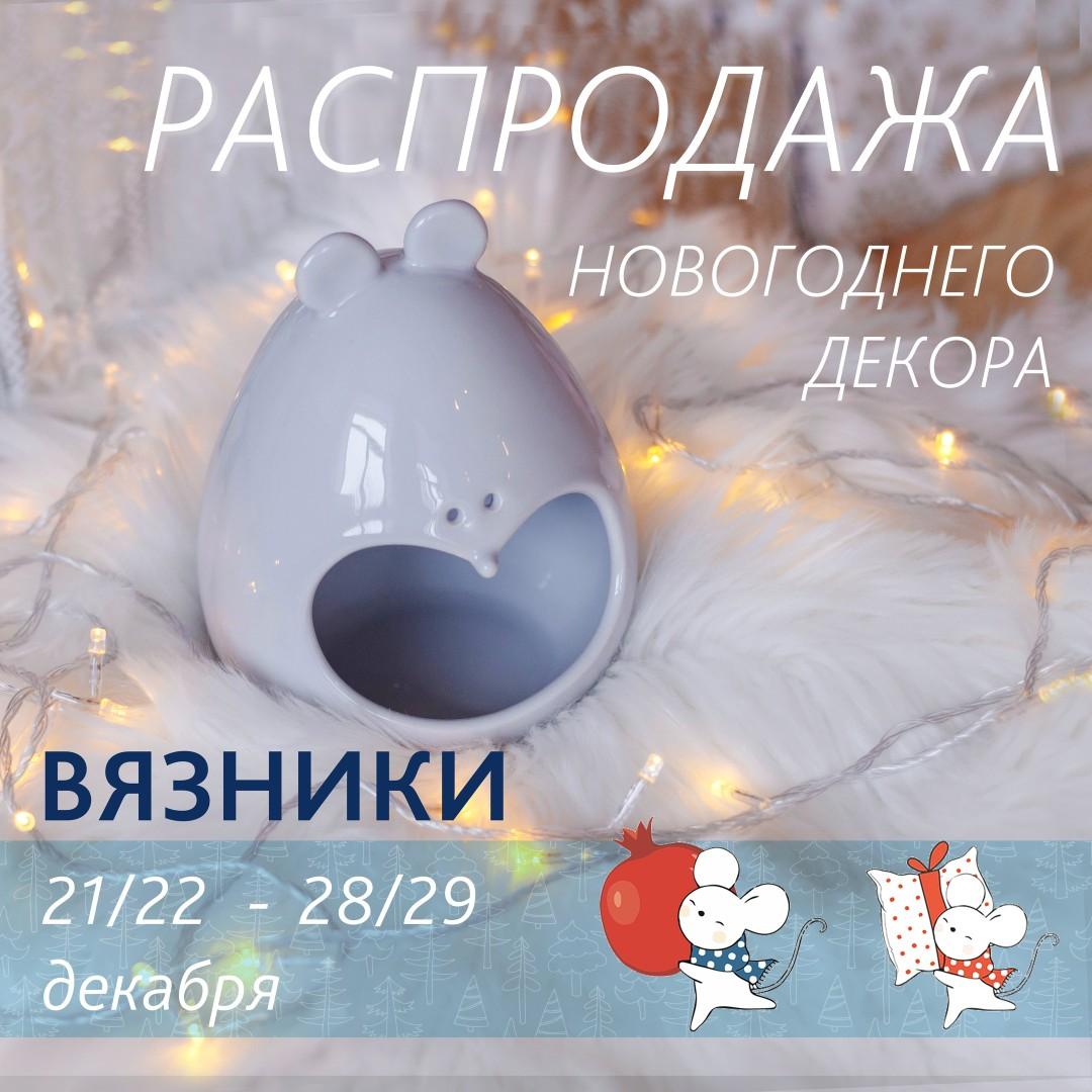 Новогодняя РАСПРОДАЖА в шоу-руме!