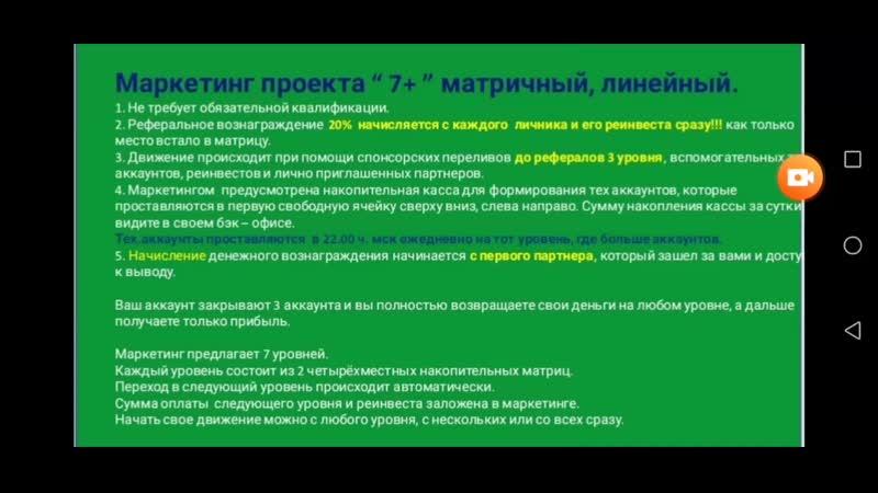 Программа Seven от проекта Cryptomoney.mp4