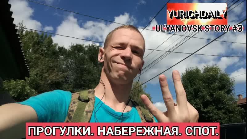 Ульяновские истории ВАШ ДИ еп.3