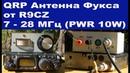 QRP антенна Фукса от R9CZ