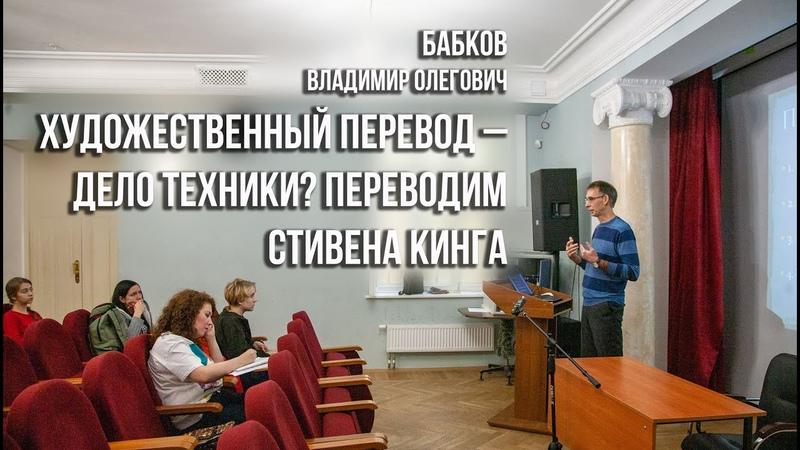 Художественный перевод дело техники Переводим Стивена Кинга Бабков Владимир Олегович