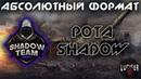 РОТА SHADOW G0LOD Абсолютный формат АБС WOT LUCIFER ЛЮЦИФЕР